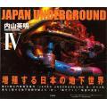 JAPAN UNDERGROUND4/バーゲンブック{内山 英明 アスペクト 美術 工芸 写真集・写...