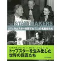 THE STAR MAKERS 60人の大スターを育てた31人の名監督たち/バーゲンブック/3980...