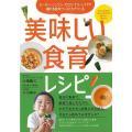 美味しい食育レシピ−ピーマン・ニンジン・セロリ・ナス・シイタケ嫌われ食材ワースト5でつくる/バーゲン...