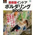 最新版 インドアボルダリングBOOK/バーゲンブック/3980円以上送料無{PEAKS特別編集 〓出...