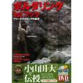 ボルダリング1stブック フリークライミングの基本―よくわかるDVD+BOOK/バーゲンブック{小山...