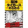 阪神タイガースあるある/バーゲンブック/3980円以上送料無{阪神ファン心理研究所 メディアックス ...