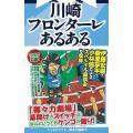 川崎フロンターレあるある/バーゲンブック/3980円以上送料無{いしかわ ごう TOブックス スポー...
