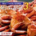 【緊急企画】ステイホーム特別価格!茹でたて紅ずわい蟹 詰め合わせ 総量3kg