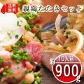 【送料無料】鶏のたたきセット(小分けスライスたたき3P+むね肉ブロックたたき2P)合計5P約900g...