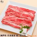 神戸牛 すき焼き 肩・肩バラ 1kg 送料無料 牛肉 ギフト 内祝い お祝い お返し 結婚 出産