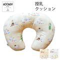 授乳クッション カバー付 洗える ムーミン MOOMIN かわいい 北欧柄