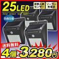 商品情報 ソーラー充電式だから配線不要で設置簡単!LED12灯でとっても明るく、人感センサー搭載で防...