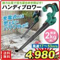 ●商品情報 便利で軽く、扱いやすい!! 片手でらくらく扱える充電式ブロワー。落葉掃除やほこりの清掃な...