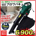 ●商品情報: 1台2役! 吹き集め・吸い込み・粉砕とブロワーとしてもバキュームとしても使うことができ...