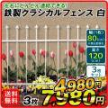 ガーデンフェンス(3枚組)鉄製 組立式 クラシカルフェンス 白 幅234・高さ120cm ホワイト ...
