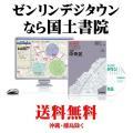 ゼンリン電子住宅地図...