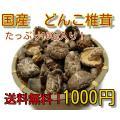 干し椎茸 国産 中玉どんこ椎茸   送料無料 干ししいたけ 干しシイタケ