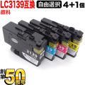 [+1個おまけ] LC3139 ブラザー用 互換インクカートリッジ 自由選択4+1個セット フリーチ...