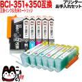 キヤノン用BCI-351XL+350XL互換インク 増量6色セット+洗浄カートリッジ6色用セット 年...