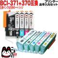 キヤノン用BCI-371XL+370XL互換インク 5色セット+洗浄カートリッジ5色用セット 年賀状...