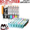 キヤノン用BCI-371XL+370XL互換インク 6色セット+洗浄カートリッジ6色用セット 年賀状...