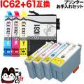 IC61・62 エプソン用 互換 インク4色セット+洗浄カートリッジ4色用セット 年賀状準備セット