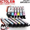 IC70 エプソン用 互換 インク 増量6色セット+洗浄カートリッジ6色用セット 年賀状準備セット