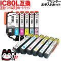 IC80 エプソン用 互換 インク 増量6色セット+洗浄カートリッジ6色用セット 年賀状準備セット