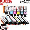 KUI (クマノミ) エプソン用 互換 インク 6色セット+洗浄カートリッジ6色用セット 年賀状準備...