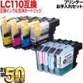 ブラザー用 LC110互換インク 顔料BK採用 4色セット+洗浄カートリッジ4色用セット 年賀状準備...