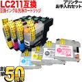 ブラザー用 LC211互換インク 顔料BK採用 4色セット+洗浄カートリッジ4色用 年賀状準備セット
