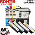 RDH リコーダー エプソン用 互換 インク 4色セット+洗浄カートリッジ4色用セット 年賀状準備セ...