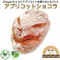 グルテンフリー チョコとカシューナッツのカンパーニュ 砂糖不使用 卵不使用 無添加パン 天然酵母パン...