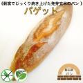 北海道の自然栽培米で作った米粉のフランスパンです。 パンの外側がカリッとしていて、中はモチモチの米粉...