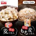 セール 麦ごはん レトルトご飯 パックご飯 ≪1個当たり95円≫ 麦飯 麦ごはん 国産麦パックごはん...