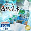 からだにやさしい硬度15ml/Lの軟水。 ピュアでやさしくシンプルな味は、そのままでももちろん、お酒...
