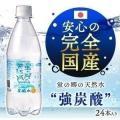 ※こちらの商品は賞味期限が1月9日の商品です※ 「蛍の郷の天然水」ブランドは大自然に磨かれた天然水を...