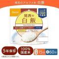 お湯を注いで15分でできあがる非常時にも心強い尾西のアルファ米!  100%国産のうるち米だけを使用...
