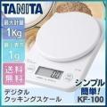 スケール デジタル デジタルクッキングスケール はかり 計り キッチン KF-100 タニタ (D)