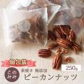 素焼き ピーカンナッツ 250g おつまみ アメリカ産 無塩 無油 無添加 ロースト 小分け くるみ...