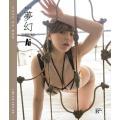 篠崎愛 写真集「夢幻...