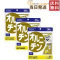 DHC オルニチン 30日分×3セット 送料無料 あすつく