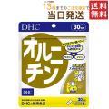 DHC オルニチン 30日分 送料無料 メール便
