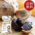 青森県産ホワイト六片種にんにくのみで製造した黒にんにくです。 まだ当社の黒にんにくを食べた事のないお...
