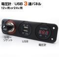 電圧計 シガーソケット USB 一体パネル 船 重機からスマホの充電が可能に 12v 24v