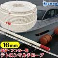 係留ロープ 16mm クレモナロープ より強度のある 日本製 ポリエステル マルチフィラメント ロー...