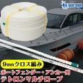 ボートフェンダー ロープ 9mm クロス編み 1m単位 切り売り 【国産】 アンカーロープ ウィンチ...