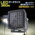■SSK-360wは、大口径・スポットタイプの高出力ハイパワーモデルのサーチライトです。 ■360w...
