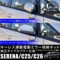 日産 セレナ C25 C26 ドアミラー 自動格納キット  オートリトラクタブル キーレス連動 ドア...