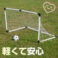 サッカーゴール 120cm×63cm 1個 子供用 スポーツトイ おもちゃ 玩具 遊具 軽量 室内 ...