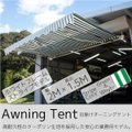 オーニングテント 日よけ 雨よけ 伸縮 幅2m×張出1.5m 緑白 ストライプ  サンシェード 折畳...