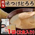 青森県産ながいもをすり下ろし、醤油、鰹、昆布ベースの和風出汁を加えて味付けしました。 薄味に仕上げて...