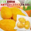 マンゴー 冷凍 宮崎産 甘熟フローズンマンゴー スライスタイプ 1袋 500g 平均糖度12〜14度...