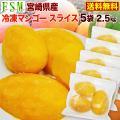 マンゴー 冷凍 宮崎産 甘熟フローズンマンゴー スライスタイプ 5袋 500g x5 平均糖度12〜...